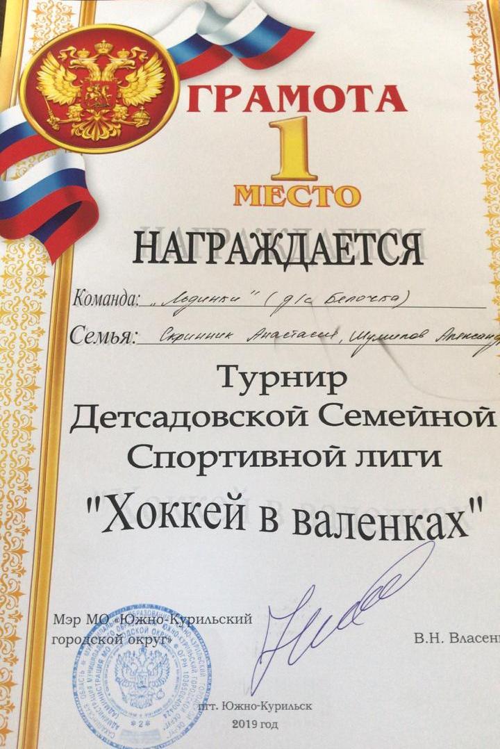 диплом победителя 1 место