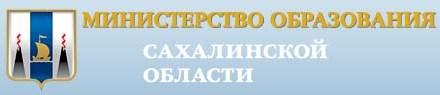 Министерство Образования Сахалинской области