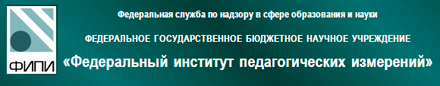 Федеральный институт педагогических измерений ФС по надзору в сфере образования и науки