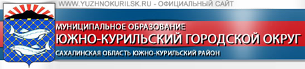 МО Южно Курильский ГО
